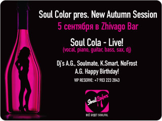 Soul Color pres. New Autumn Party @ Zhivago Bar 5 сентября 2008
