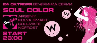 Soul Color в W Bar 24 октября 2008