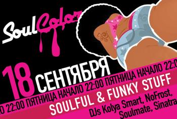 Soul Color в клубе Гараж 18 сенября 2009