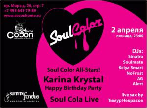 Soul Color в клубе Cocon 2 апреля 2010