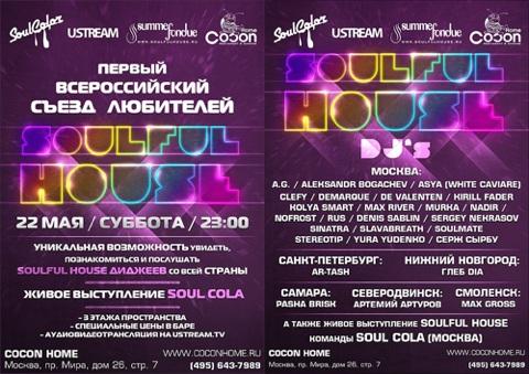 Первый Всесоюзный Съезд Любителей Soulful House, 22 мая 2010, Cocon Home в Москве