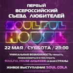 Первый Всесоюзный Съезд Любителей Soulful House 22 мая 2010 в Cocon Home (Москва)