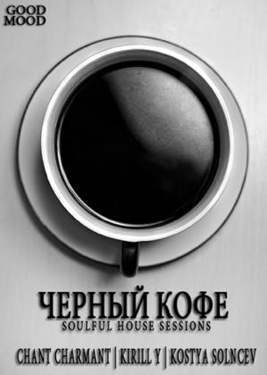 GOODMOOD: Чёрный Кофе - Минск, 26 февраля 2011