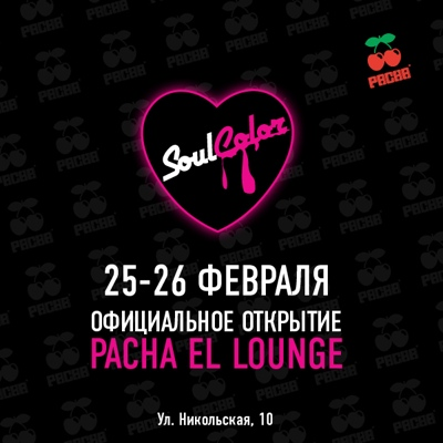 Soul Color in Pacha Moscow 25-26 февраля 2011