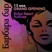 Barbara Bar | Барбара Бар - официальное открытие 13 мая 2011